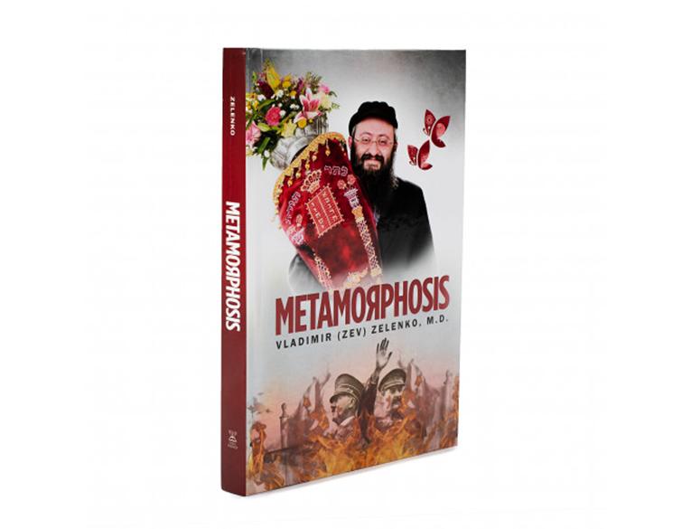 Metamorphosis by Dr. Vladimir Zelenko